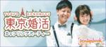 【東京都六本木の婚活パーティー・お見合いパーティー】パーティーズブック主催 2018年12月16日