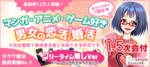 【東京都池袋の婚活パーティー・お見合いパーティー】I'm single主催 2018年12月12日