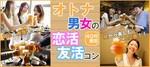 【北海道札幌駅の恋活パーティー】株式会社リネスト主催 2019年1月5日