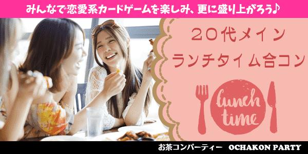 12月11日(火)神戸さわやか20代メイン(男女共に20-32歳)恋愛心理を探るカードゲーム&着席型ランチタイム合コン開催!!