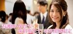 【東京都恵比寿の婚活パーティー・お見合いパーティー】株式会社フュージョンアンドリレーションズ主催 2018年12月12日