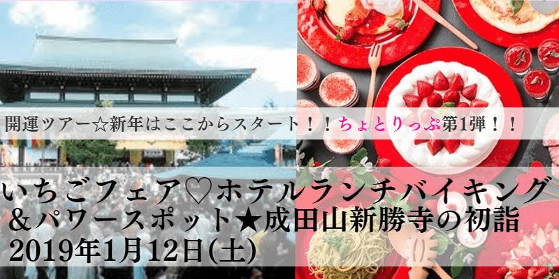 開運ツアー☆成田山新勝寺といちごフェア♡ホテルランチバイキング♪ ちょとりっぷ第1弾! 気軽に出かけよう~