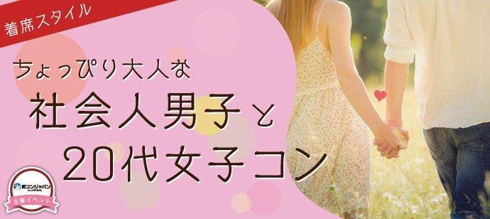 【女性人気イベント☆】ちょっぴり大人な社会人男子と20代女子コン