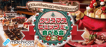 【東京都池袋のその他】街コンジャパン主催 2018年12月16日