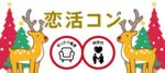 【京都府河原町の恋活パーティー】イベティ運営事務局主催 2018年12月16日