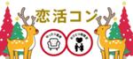 【京都府河原町の恋活パーティー】イベティ運営事務局主催 2018年12月23日