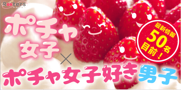 【東京都青山の恋活パーティー】株式会社Rooters主催 2019年1月13日