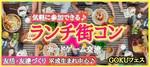 【東京都秋葉原のその他】GOKUフェス主催 2018年12月17日