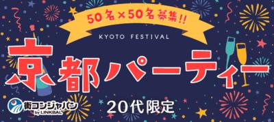 【京都府河原町の恋活パーティー】街コンジャパン主催 2019年1月20日