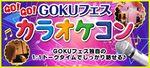 【東京都池袋のその他】GOKUフェス主催 2018年12月15日