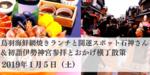 【大阪府梅田の趣味コン】恋旅企画主催 2019年1月5日