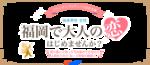 【福岡県天神の恋活パーティー】株式会社Asia ビジネス Now主催 2018年12月21日