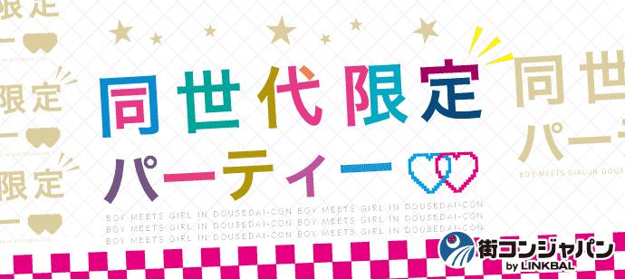 【愛知県栄の恋活パーティー】街コンジャパン主催 2019年1月13日