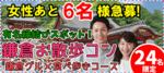 【神奈川県鎌倉の体験コン・アクティビティー】街コンkey主催 2019年1月6日