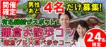【神奈川県鎌倉の体験コン・アクティビティー】街コンkey主催 2019年1月20日