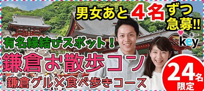【神奈川県鎌倉の体験コン・アクティビティー】街コンkey主催 2019年1月27日