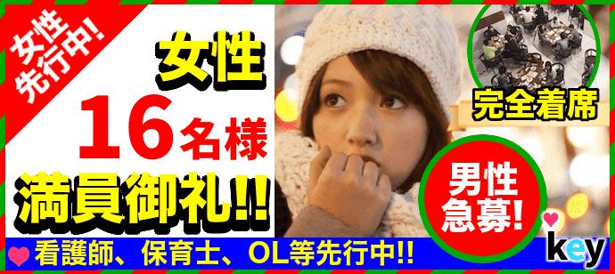 【千葉県千葉の恋活パーティー】街コンkey主催 2019年1月13日