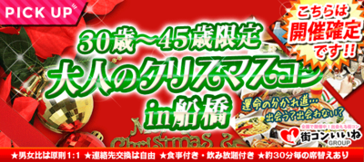 【千葉県船橋の恋活パーティー】街コンいいね主催 2018年12月23日