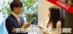 【東京都恵比寿の婚活パーティー・お見合いパーティー】株式会社フュージョンアンドリレーションズ主催 2018年12月19日