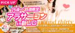 【山口県山口の恋活パーティー】街コンいいね主催 2018年12月23日