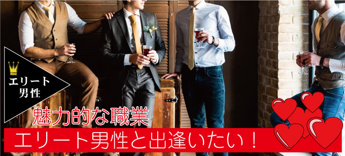 05f0d4ffc50e6  栃木県宇都宮の婚活パーティー・お見合いパーティー ホワイトキー主催