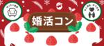 【愛知県名駅の婚活パーティー・お見合いパーティー】イベティ運営事務局主催 2018年12月16日