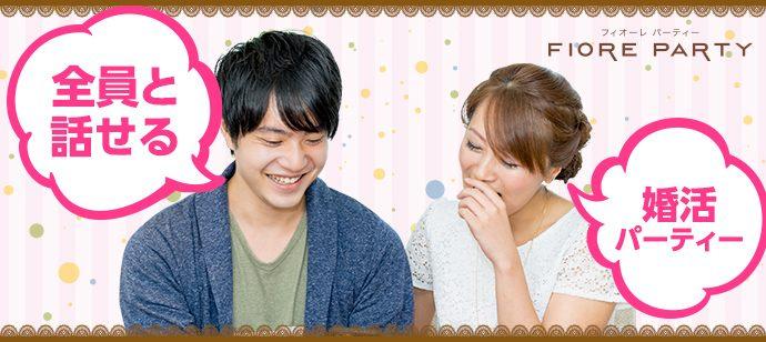 今年最後の婚活パーティー★新年は恋人と迎えたい☆婚活パーティー@心斎橋