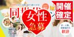 【静岡県沼津の恋活パーティー】街コンmap主催 2019年1月19日