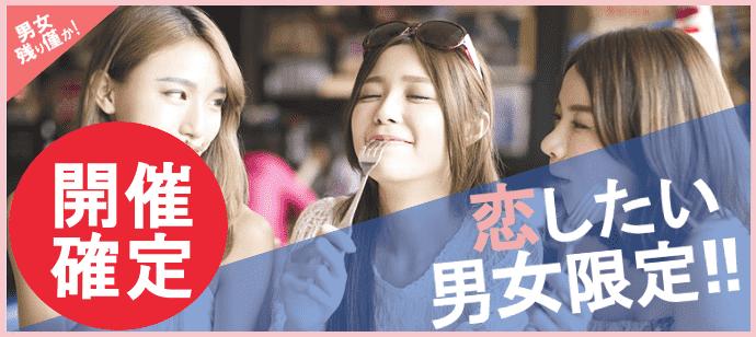 【愛知県栄の恋活パーティー】みんなの街コン主催 2019年1月13日
