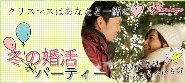 冬の婚活パーティー♪~クリスマスに向けて~