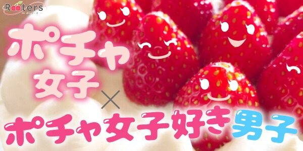 【大阪府梅田の恋活パーティー】株式会社Rooters主催 2019年1月13日