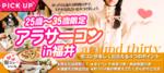 【福井県福井の恋活パーティー】街コンいいね主催 2018年12月23日