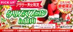 【富山県富山の恋活パーティー】街コンいいね主催 2018年12月23日