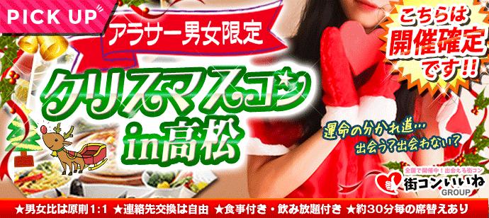 【香川県高松の恋活パーティー】街コンいいね主催 2018年12月23日