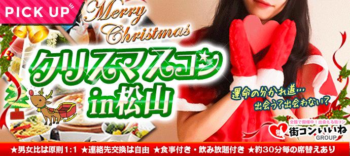 Xmas直前「クリスマスコンin松山」 お料理ブッフェ+飲み放題付き/完全着席/簡易プロフィールシートあり/1人~グループ参加☆初参加も大歓迎!