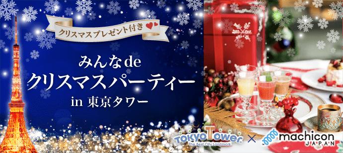 【東京都六本木の恋活パーティー】街コンジャパン主催 2018年12月22日