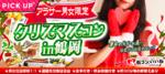 【山形県鶴岡の恋活パーティー】街コンいいね主催 2018年12月22日