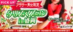 【岩手県盛岡の恋活パーティー】街コンいいね主催 2018年12月22日