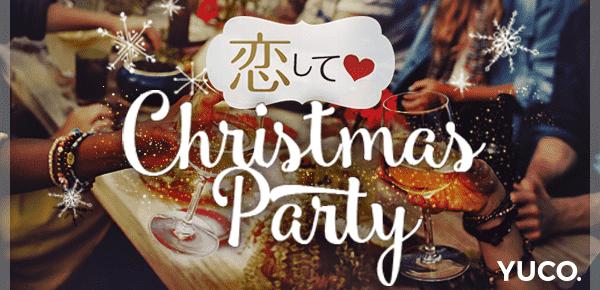 《最大100名》会場を貸切り★クリスマス婚活パーティー♪@渋谷 12/22