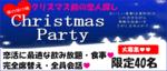 【山形県山形の恋活パーティー】ファーストクラスパーティー主催 2018年12月16日