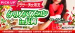 【新潟県長岡の恋活パーティー】街コンいいね主催 2018年12月23日