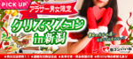 【新潟県新潟の恋活パーティー】街コンいいね主催 2018年12月23日
