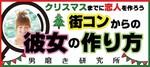 【東京都新宿の自分磨き・セミナー】株式会社GiveGrow主催 2018年12月19日