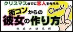 【東京都渋谷の自分磨き・セミナー】株式会社GiveGrow主催 2018年12月20日
