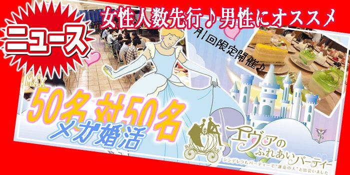 【愛知県栄の婚活パーティー・お見合いパーティー】有限会社アイクル主催 2019年1月12日