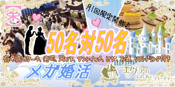 1/12(土)19:00~☆50名対50名 Celebrate メガ婚活 Night☆ in 栄