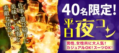 【群馬県高崎の恋活パーティー】街コンキューブ主催 2018年12月20日