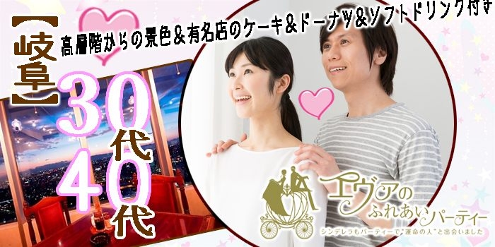 1/20(日)14:00~ 男女30代・40代中心婚活パーティー in 岐阜