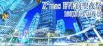 【東京都新宿の婚活パーティー・お見合いパーティー】株式会社フュージョンアンドリレーションズ主催 2018年12月22日