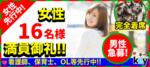 【宮城県仙台の恋活パーティー】街コンkey主催 2019年1月19日